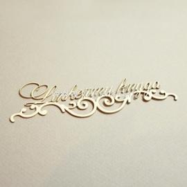 """Kartoninė detalė """"Linkėjimų knyga su ornamentu"""", 1 vnt."""