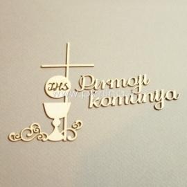 """Kartoninė detalė """"Pirmoji komunija su dekoracija"""", 3 vnt."""